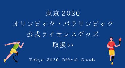 東京2020オリンピック・パラリンピック公式ライセンスグッズ